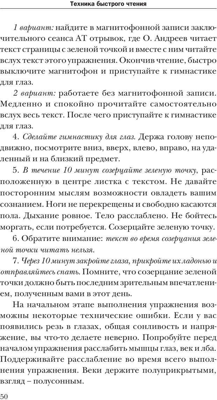 PDF. Техника быстрого чтения[самоучитель]. Андреев О. А. Страница 50. Читать онлайн