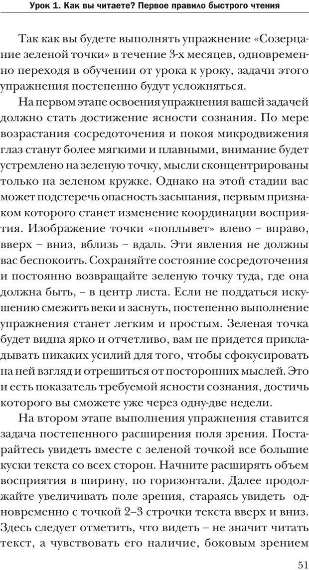 PDF. Техника быстрого чтения[самоучитель]. Андреев О. А. Страница 51. Читать онлайн