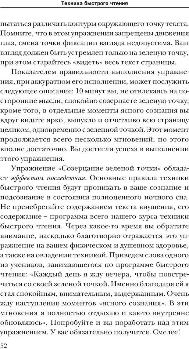 PDF. Техника быстрого чтения[самоучитель]. Андреев О. А. Страница 52. Читать онлайн