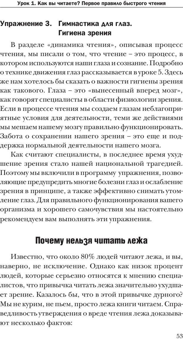 PDF. Техника быстрого чтения[самоучитель]. Андреев О. А. Страница 53. Читать онлайн