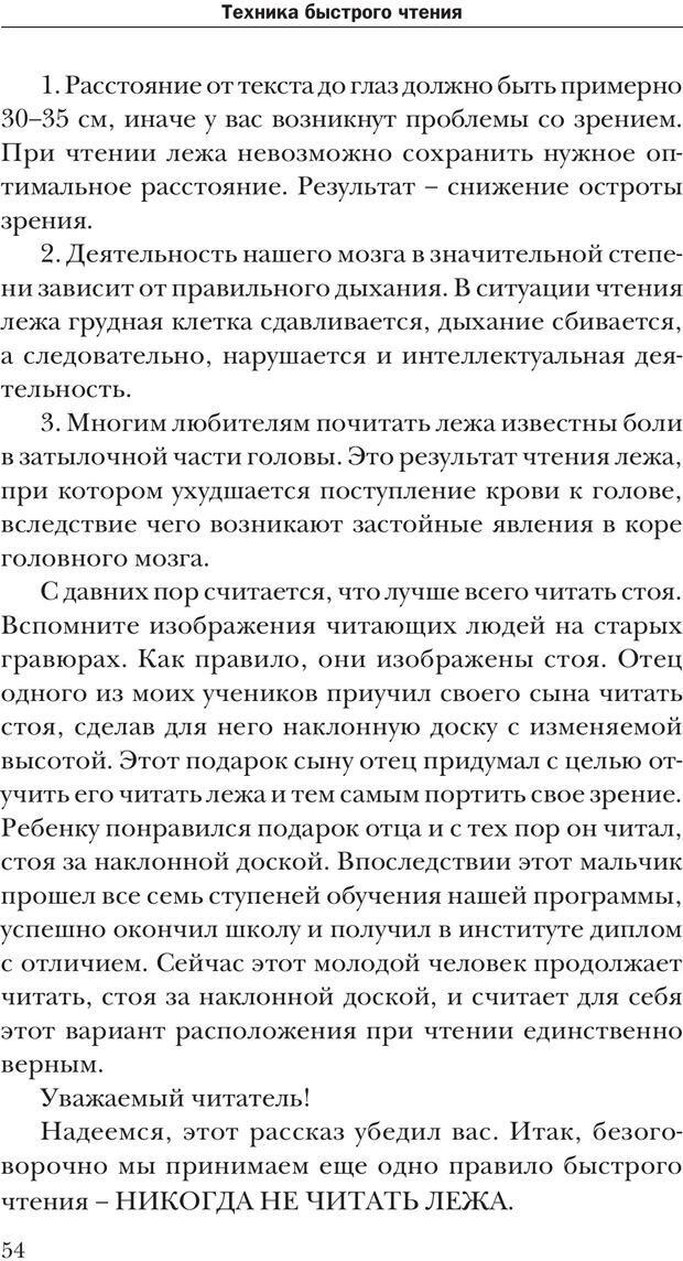 PDF. Техника быстрого чтения[самоучитель]. Андреев О. А. Страница 54. Читать онлайн