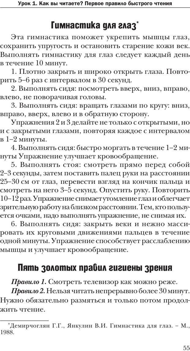 PDF. Техника быстрого чтения[самоучитель]. Андреев О. А. Страница 55. Читать онлайн