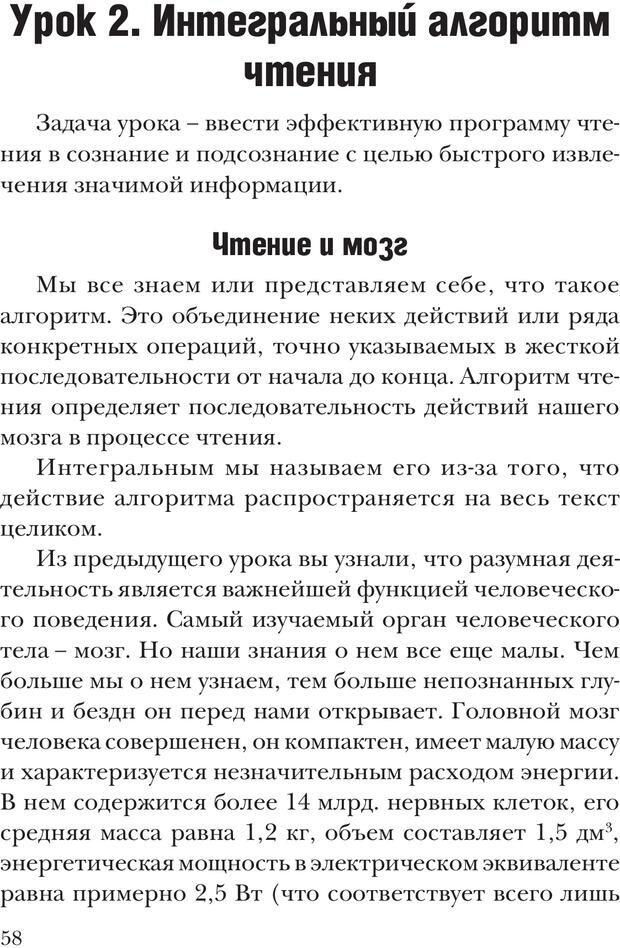 PDF. Техника быстрого чтения[самоучитель]. Андреев О. А. Страница 58. Читать онлайн