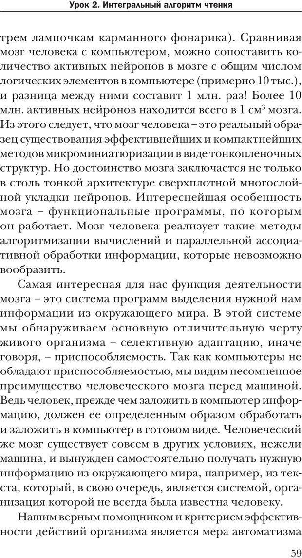 PDF. Техника быстрого чтения[самоучитель]. Андреев О. А. Страница 59. Читать онлайн