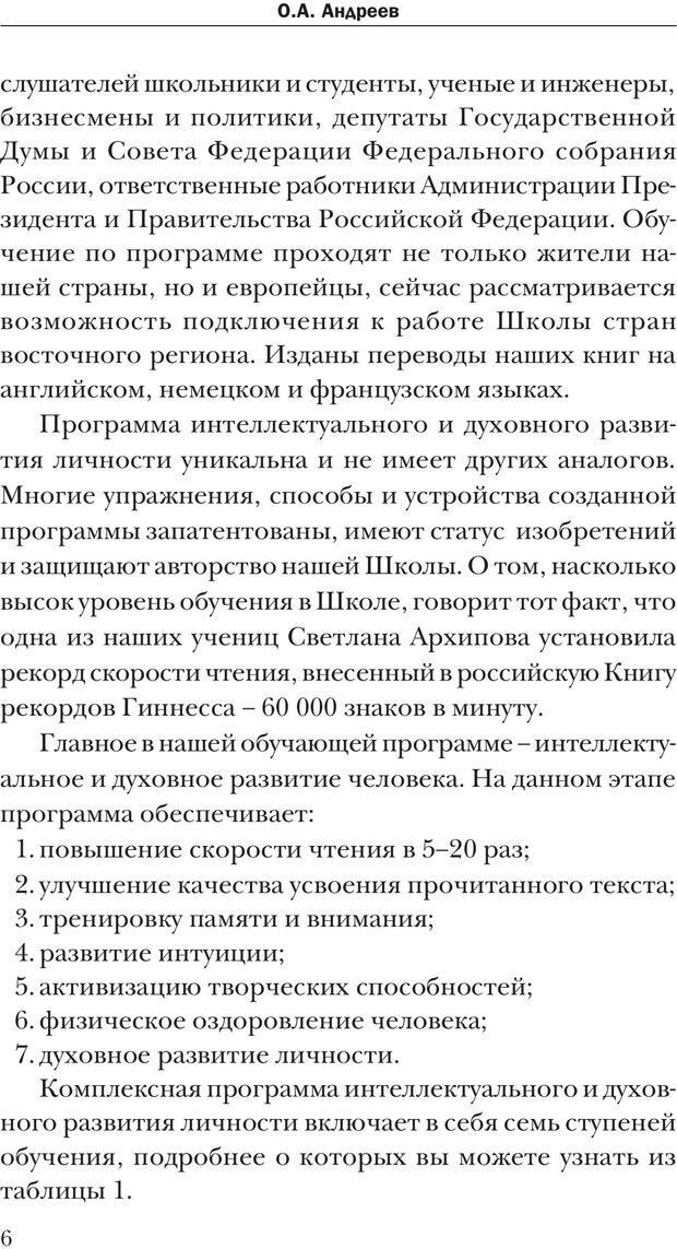 PDF. Техника быстрого чтения[самоучитель]. Андреев О. А. Страница 6. Читать онлайн