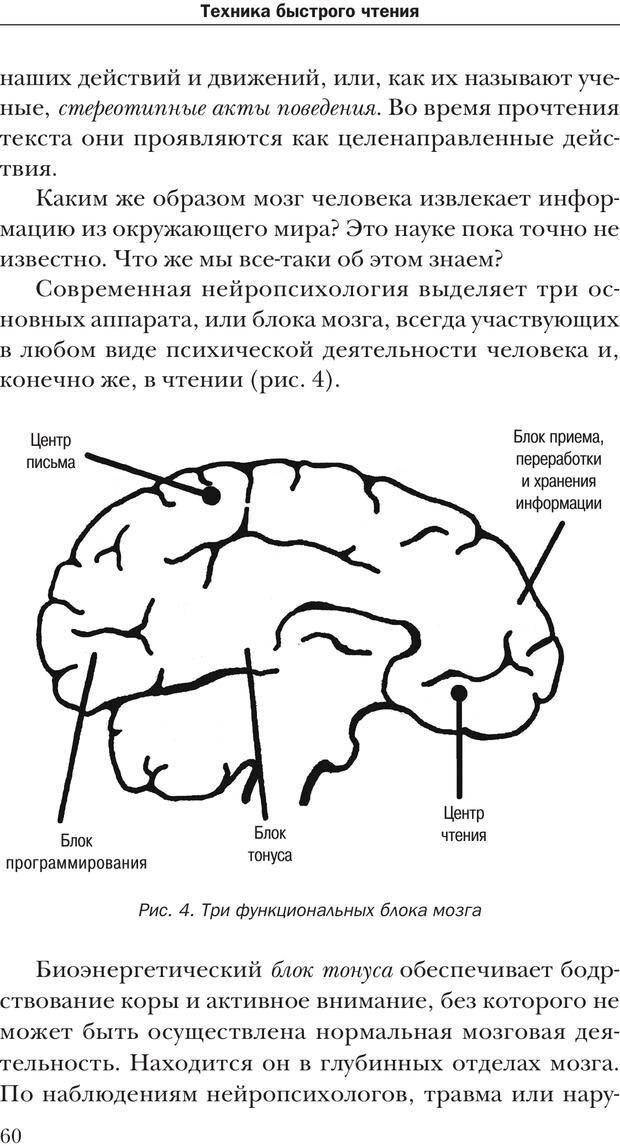 PDF. Техника быстрого чтения[самоучитель]. Андреев О. А. Страница 60. Читать онлайн