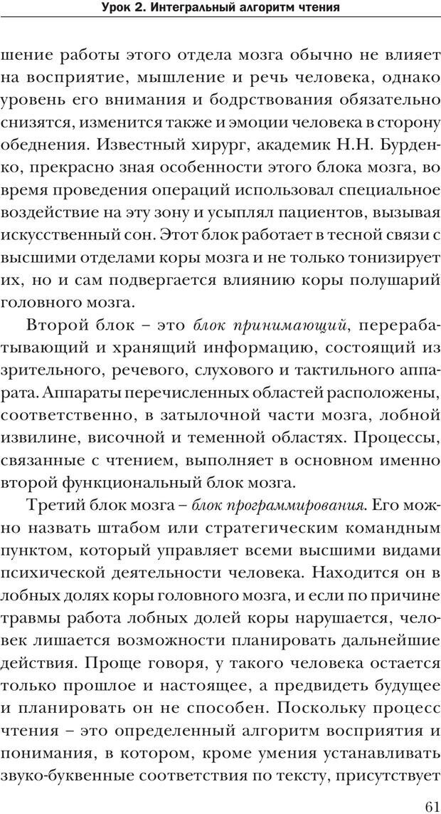 PDF. Техника быстрого чтения[самоучитель]. Андреев О. А. Страница 61. Читать онлайн