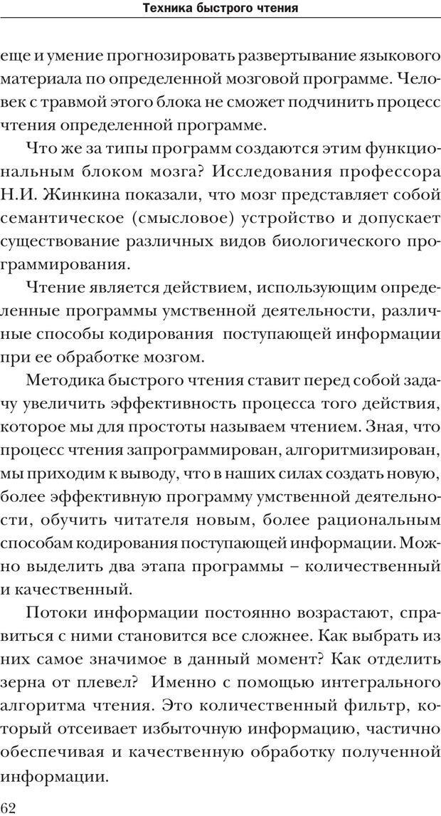 PDF. Техника быстрого чтения[самоучитель]. Андреев О. А. Страница 62. Читать онлайн