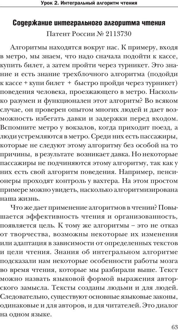 PDF. Техника быстрого чтения[самоучитель]. Андреев О. А. Страница 63. Читать онлайн