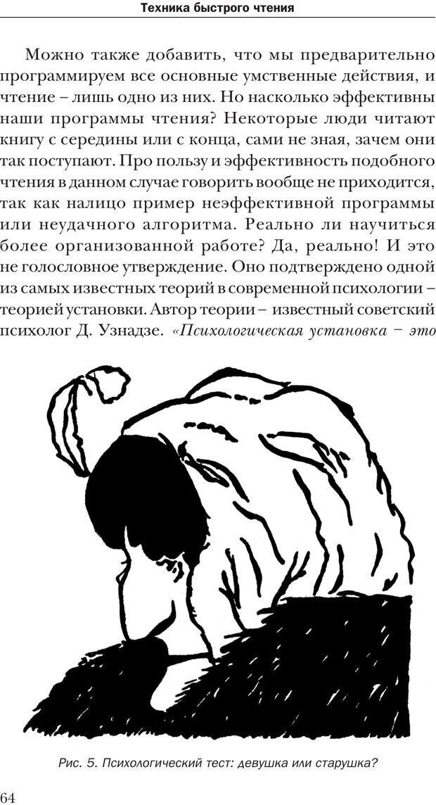 PDF. Техника быстрого чтения[самоучитель]. Андреев О. А. Страница 64. Читать онлайн