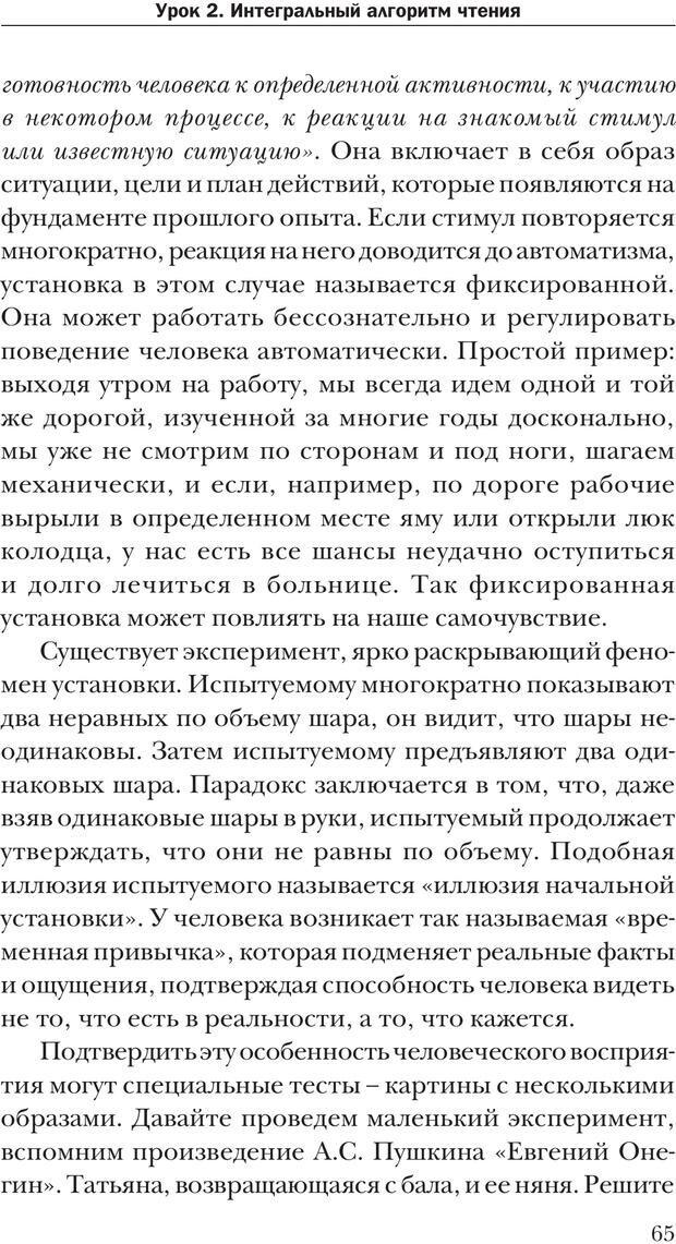 PDF. Техника быстрого чтения[самоучитель]. Андреев О. А. Страница 65. Читать онлайн