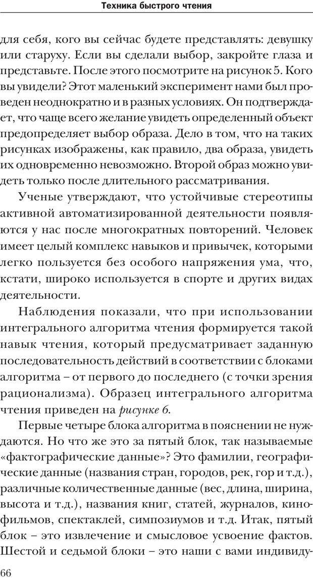 PDF. Техника быстрого чтения[самоучитель]. Андреев О. А. Страница 66. Читать онлайн