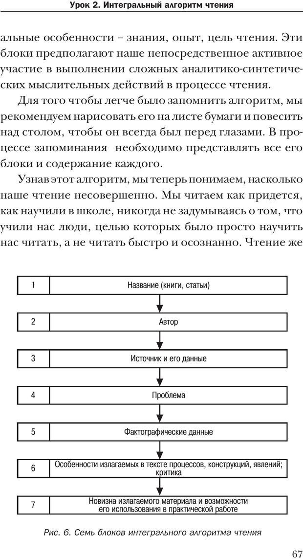 PDF. Техника быстрого чтения[самоучитель]. Андреев О. А. Страница 67. Читать онлайн
