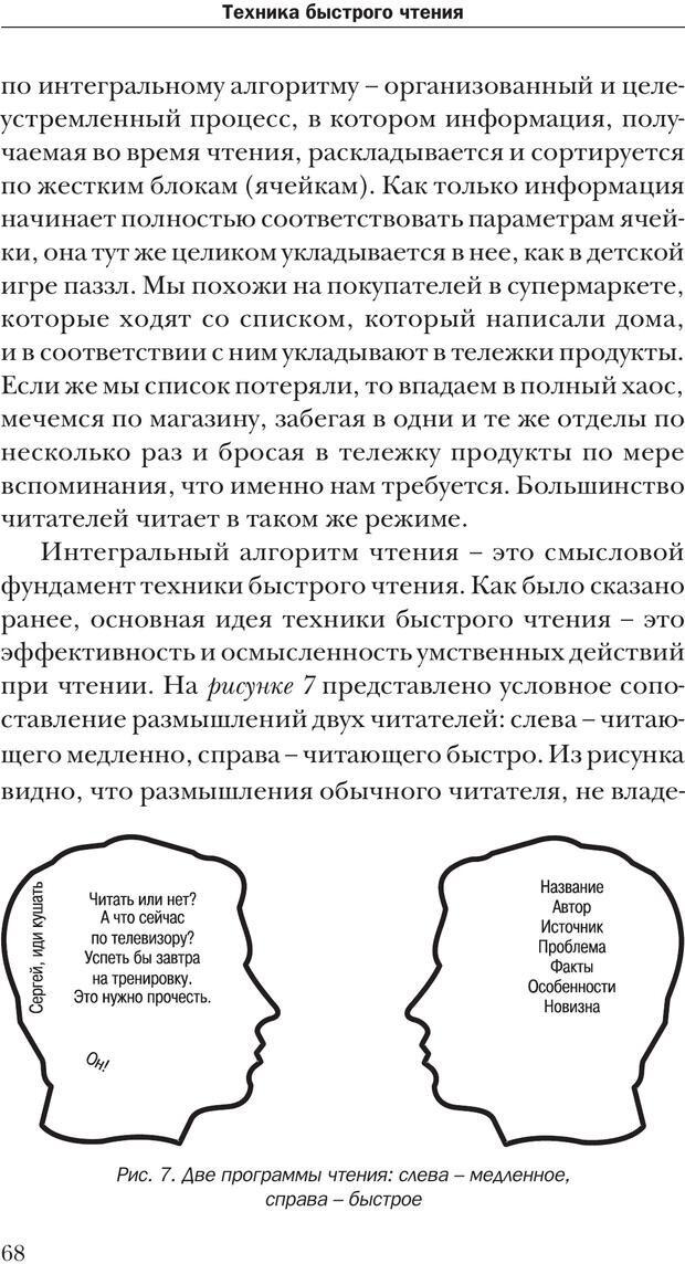 PDF. Техника быстрого чтения[самоучитель]. Андреев О. А. Страница 68. Читать онлайн