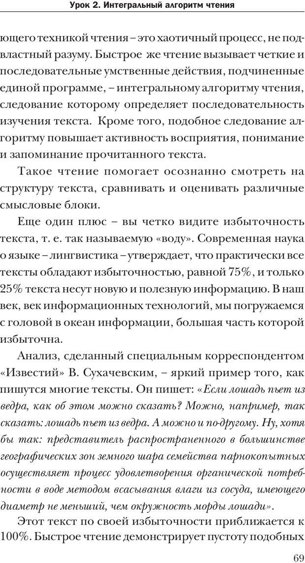 PDF. Техника быстрого чтения[самоучитель]. Андреев О. А. Страница 69. Читать онлайн