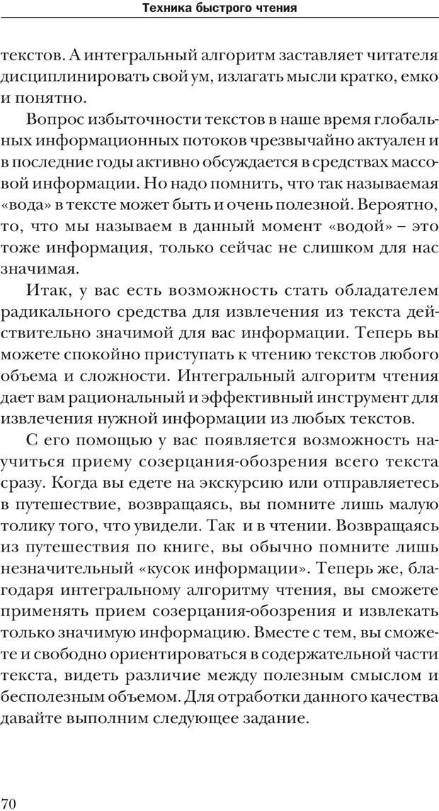 PDF. Техника быстрого чтения[самоучитель]. Андреев О. А. Страница 70. Читать онлайн
