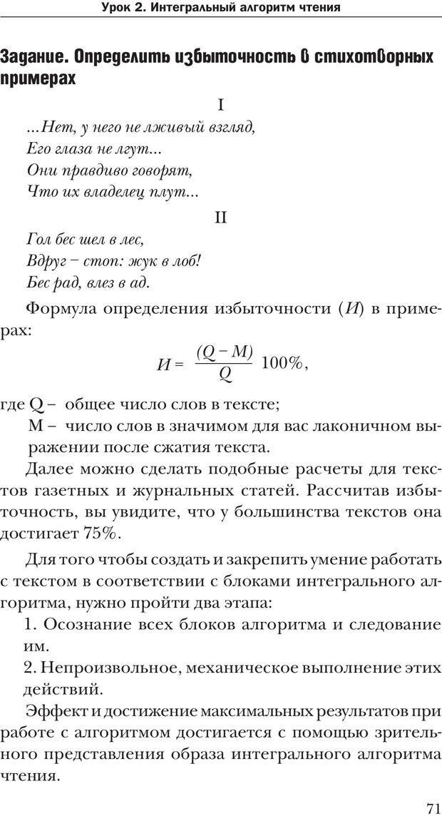 PDF. Техника быстрого чтения[самоучитель]. Андреев О. А. Страница 71. Читать онлайн