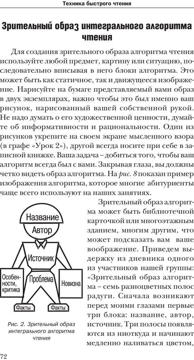 PDF. Техника быстрого чтения[самоучитель]. Андреев О. А. Страница 72. Читать онлайн