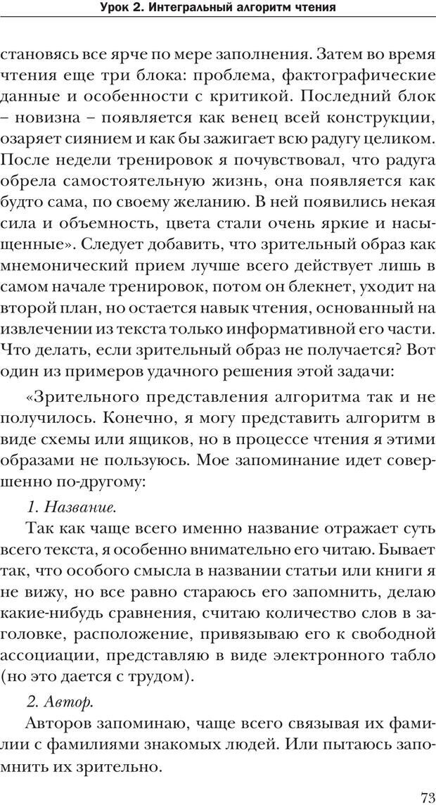 PDF. Техника быстрого чтения[самоучитель]. Андреев О. А. Страница 73. Читать онлайн