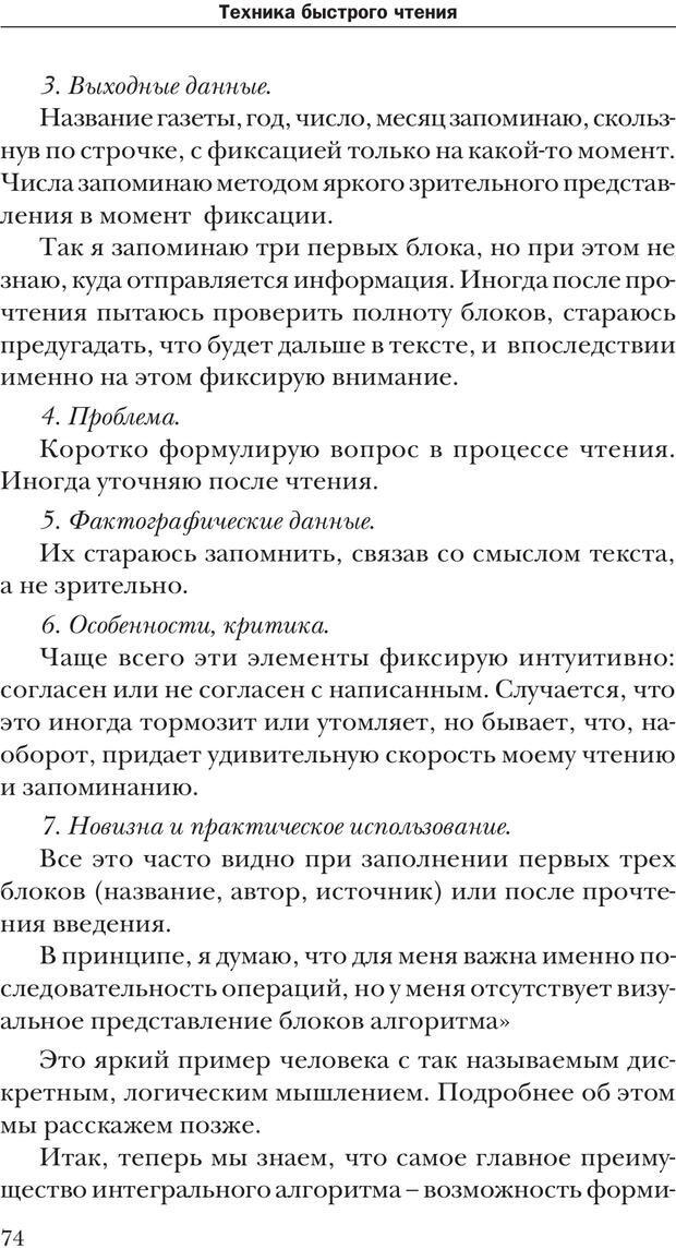 PDF. Техника быстрого чтения[самоучитель]. Андреев О. А. Страница 74. Читать онлайн
