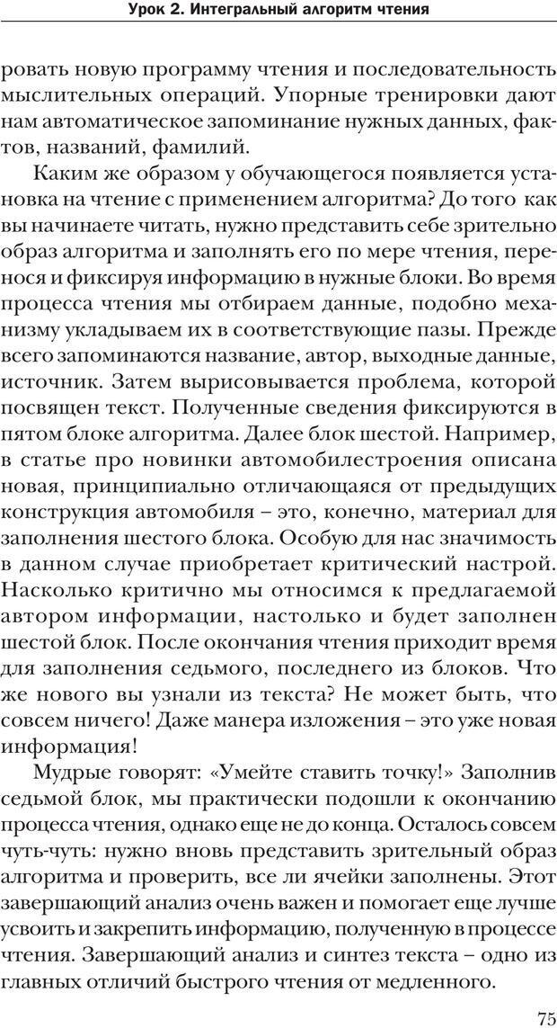 PDF. Техника быстрого чтения[самоучитель]. Андреев О. А. Страница 75. Читать онлайн