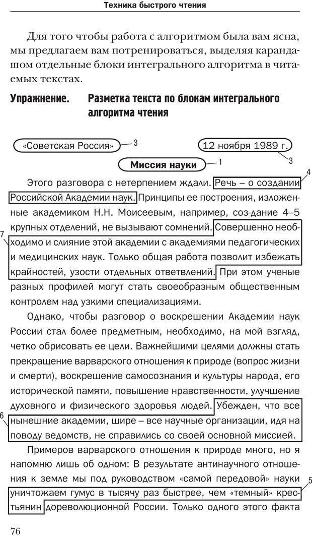 PDF. Техника быстрого чтения[самоучитель]. Андреев О. А. Страница 76. Читать онлайн