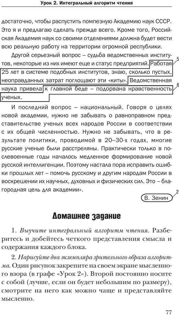 PDF. Техника быстрого чтения[самоучитель]. Андреев О. А. Страница 77. Читать онлайн