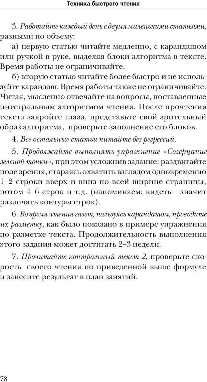 PDF. Техника быстрого чтения[самоучитель]. Андреев О. А. Страница 78. Читать онлайн