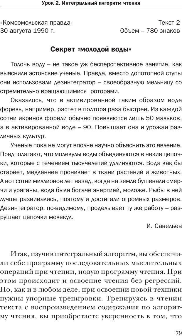 PDF. Техника быстрого чтения[самоучитель]. Андреев О. А. Страница 79. Читать онлайн