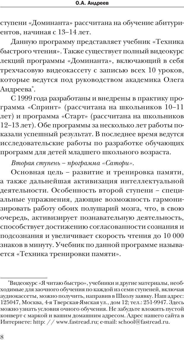 PDF. Техника быстрого чтения[самоучитель]. Андреев О. А. Страница 8. Читать онлайн