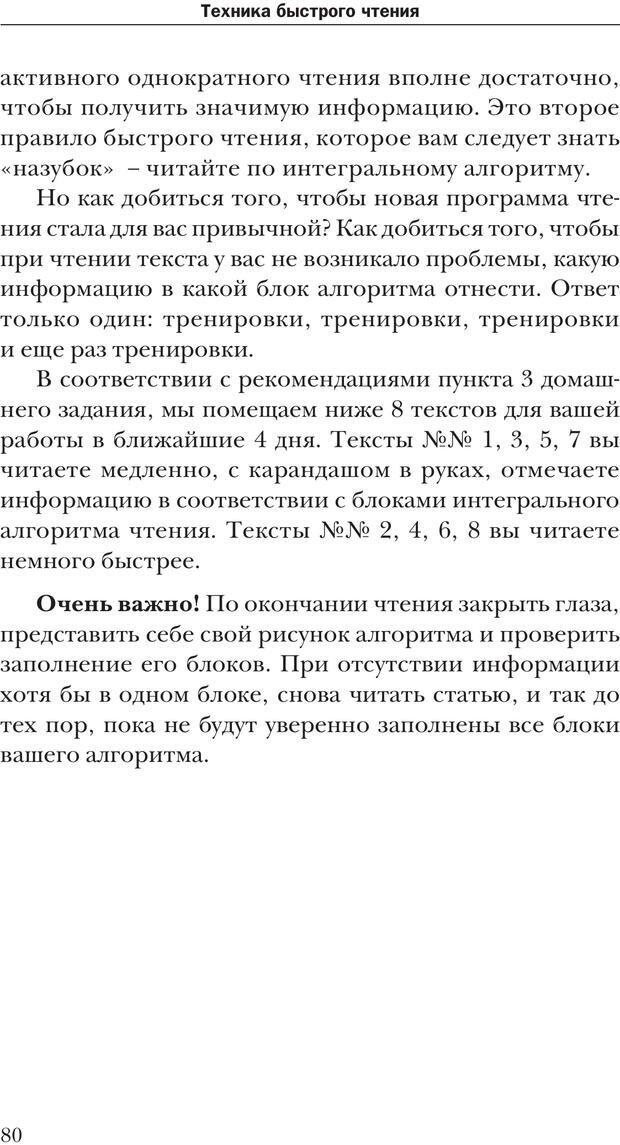 PDF. Техника быстрого чтения[самоучитель]. Андреев О. А. Страница 80. Читать онлайн