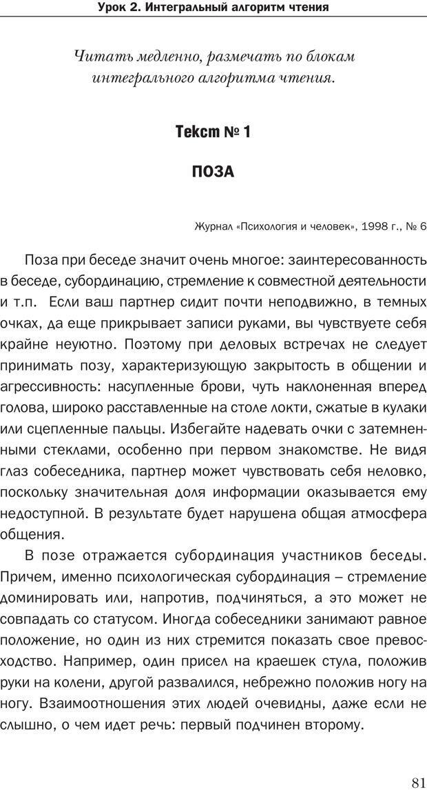 PDF. Техника быстрого чтения[самоучитель]. Андреев О. А. Страница 81. Читать онлайн