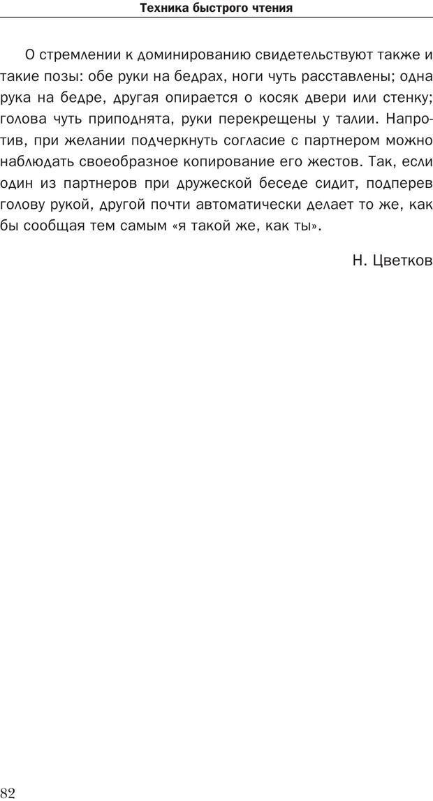 PDF. Техника быстрого чтения[самоучитель]. Андреев О. А. Страница 82. Читать онлайн