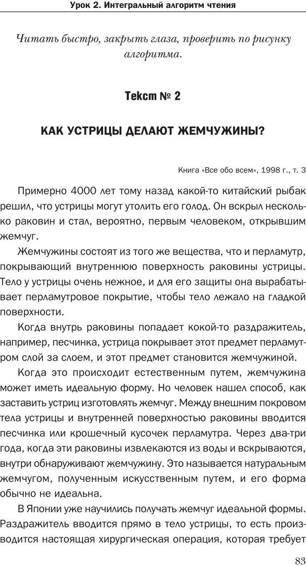 PDF. Техника быстрого чтения[самоучитель]. Андреев О. А. Страница 83. Читать онлайн