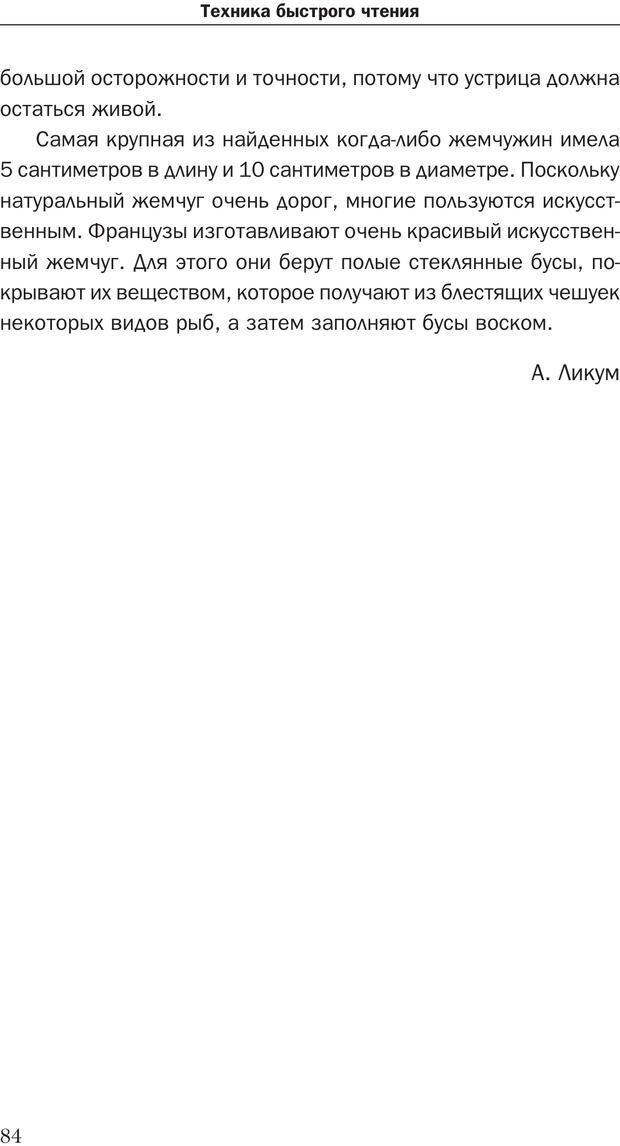 PDF. Техника быстрого чтения[самоучитель]. Андреев О. А. Страница 84. Читать онлайн