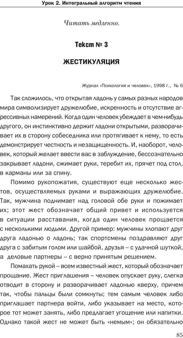 PDF. Техника быстрого чтения[самоучитель]. Андреев О. А. Страница 85. Читать онлайн