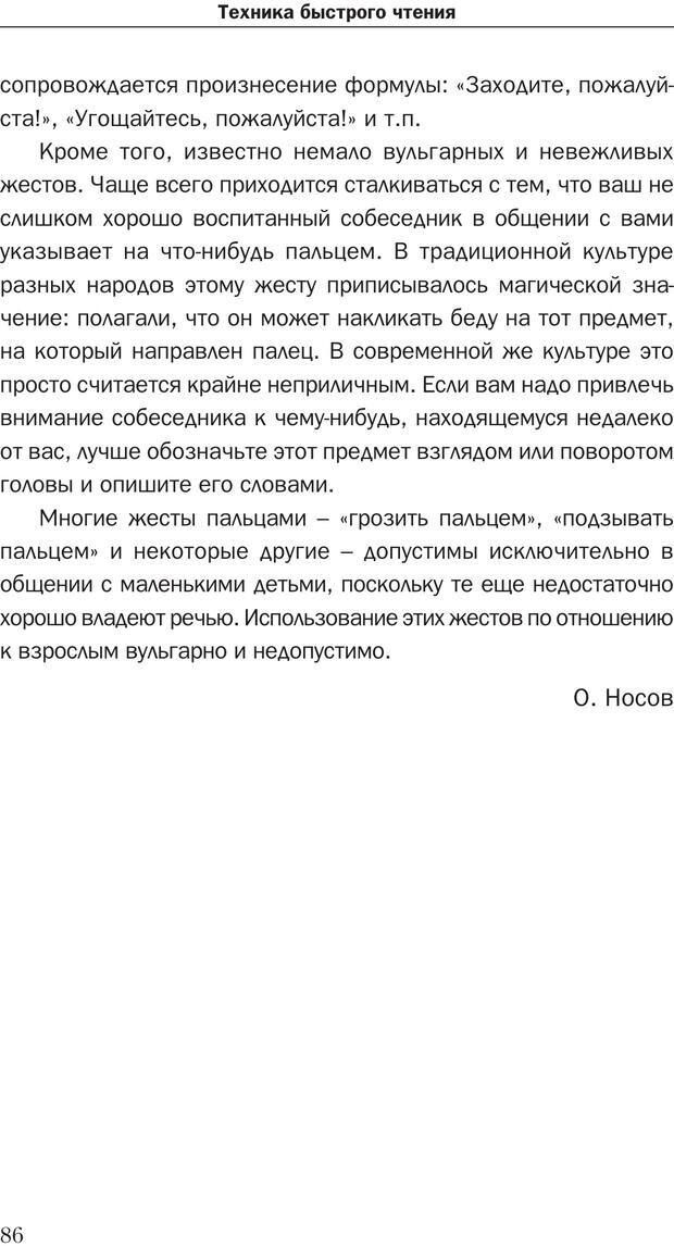 PDF. Техника быстрого чтения[самоучитель]. Андреев О. А. Страница 86. Читать онлайн