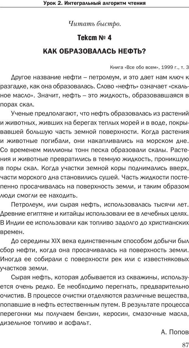 PDF. Техника быстрого чтения[самоучитель]. Андреев О. А. Страница 87. Читать онлайн