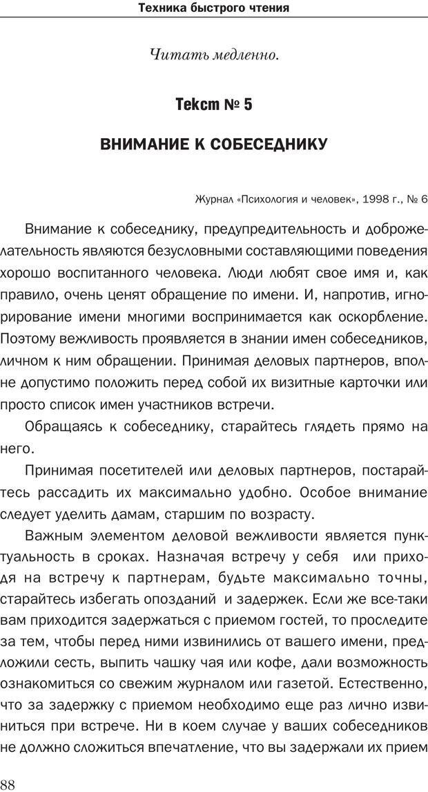 PDF. Техника быстрого чтения[самоучитель]. Андреев О. А. Страница 88. Читать онлайн
