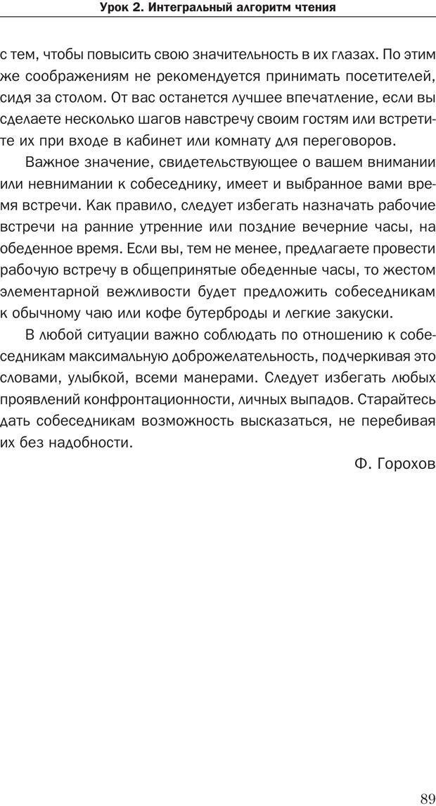 PDF. Техника быстрого чтения[самоучитель]. Андреев О. А. Страница 89. Читать онлайн