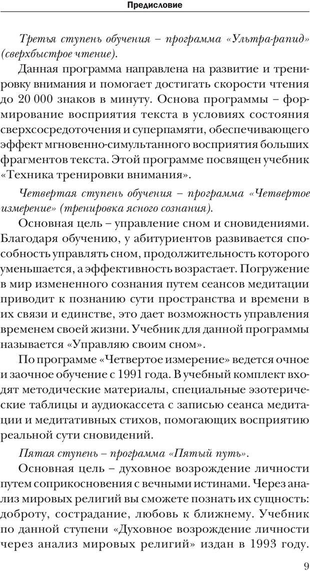 PDF. Техника быстрого чтения[самоучитель]. Андреев О. А. Страница 9. Читать онлайн