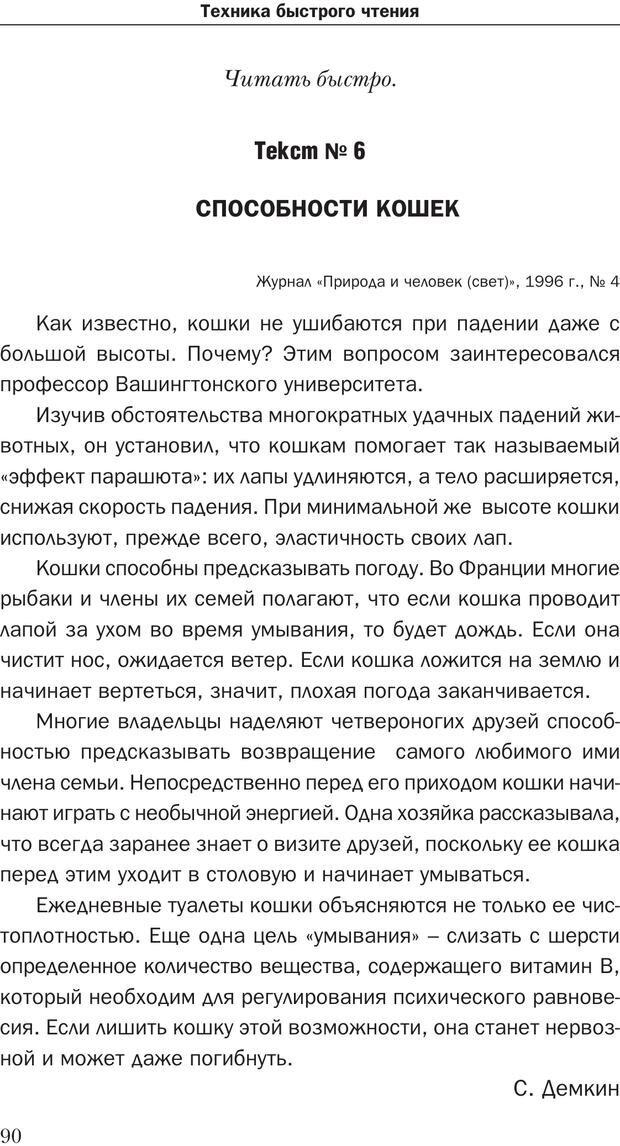 PDF. Техника быстрого чтения[самоучитель]. Андреев О. А. Страница 90. Читать онлайн