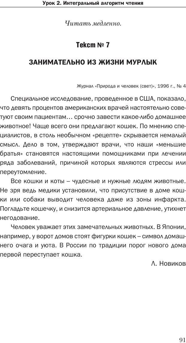 PDF. Техника быстрого чтения[самоучитель]. Андреев О. А. Страница 91. Читать онлайн
