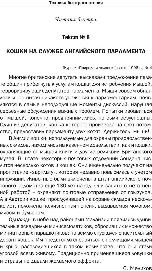 PDF. Техника быстрого чтения[самоучитель]. Андреев О. А. Страница 92. Читать онлайн