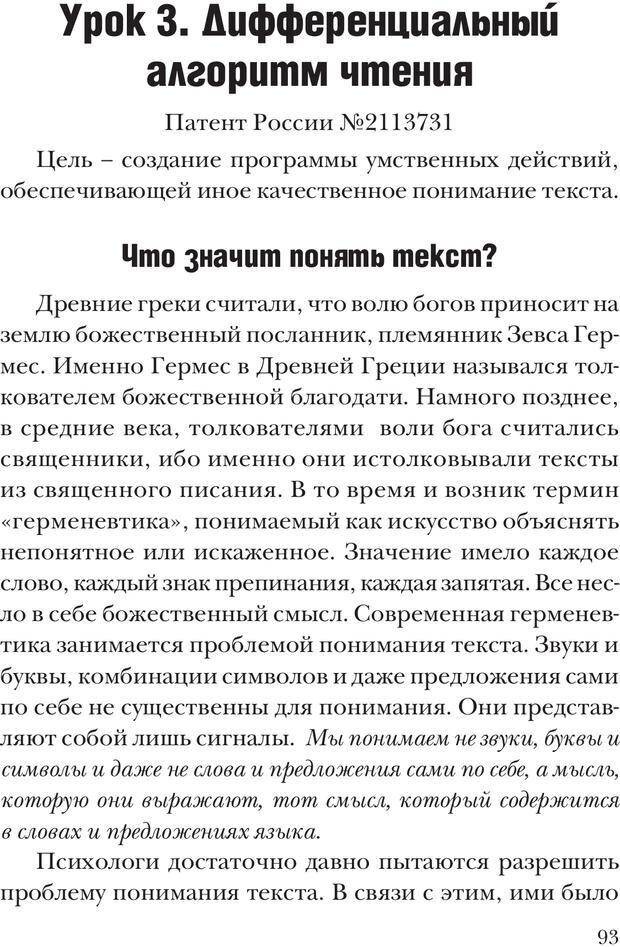 PDF. Техника быстрого чтения[самоучитель]. Андреев О. А. Страница 93. Читать онлайн