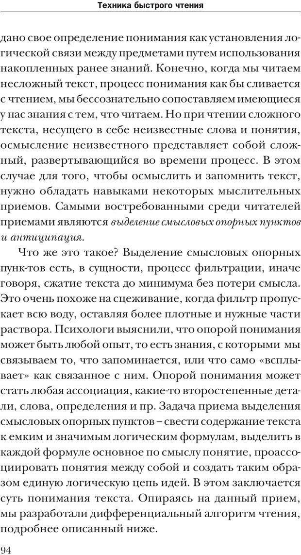 PDF. Техника быстрого чтения[самоучитель]. Андреев О. А. Страница 94. Читать онлайн