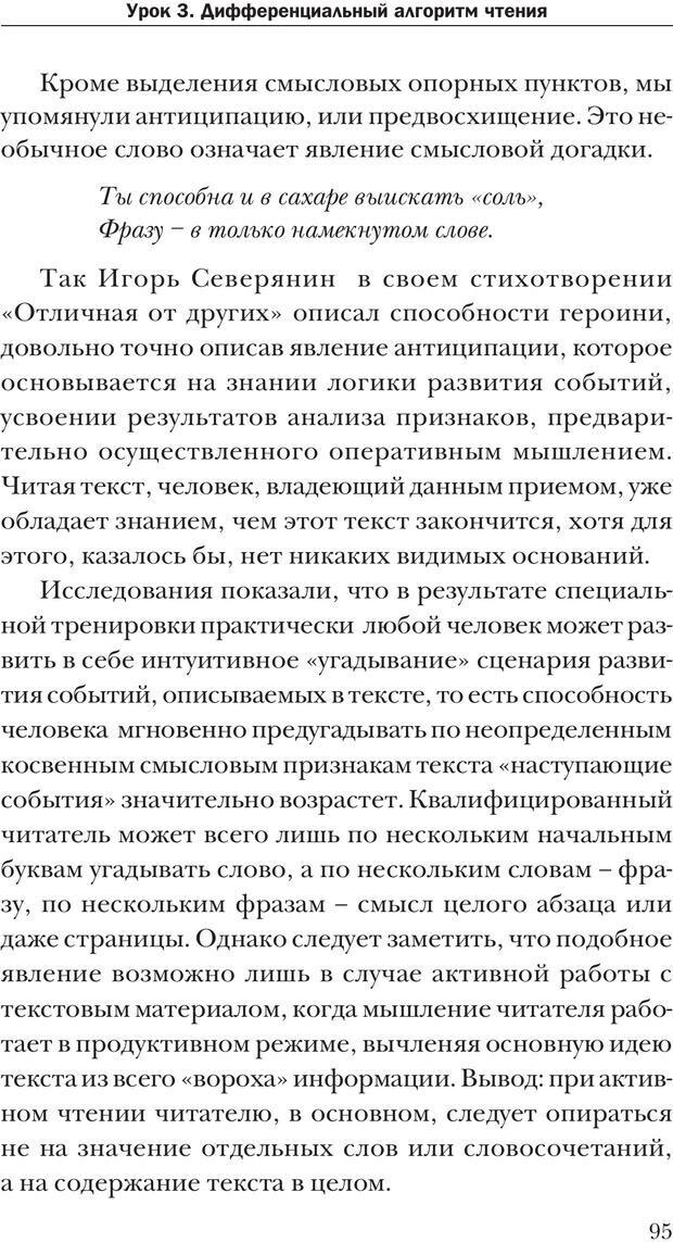 PDF. Техника быстрого чтения[самоучитель]. Андреев О. А. Страница 95. Читать онлайн