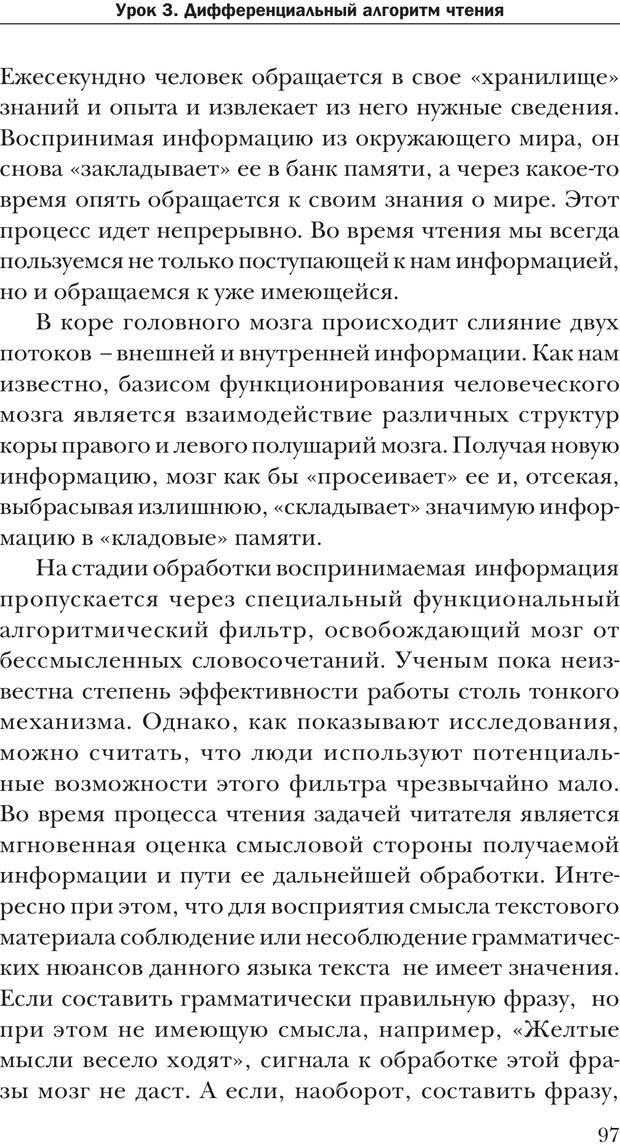 PDF. Техника быстрого чтения[самоучитель]. Андреев О. А. Страница 97. Читать онлайн