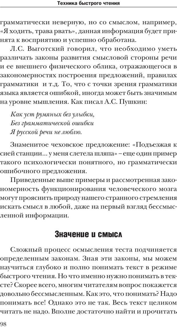 PDF. Техника быстрого чтения[самоучитель]. Андреев О. А. Страница 98. Читать онлайн