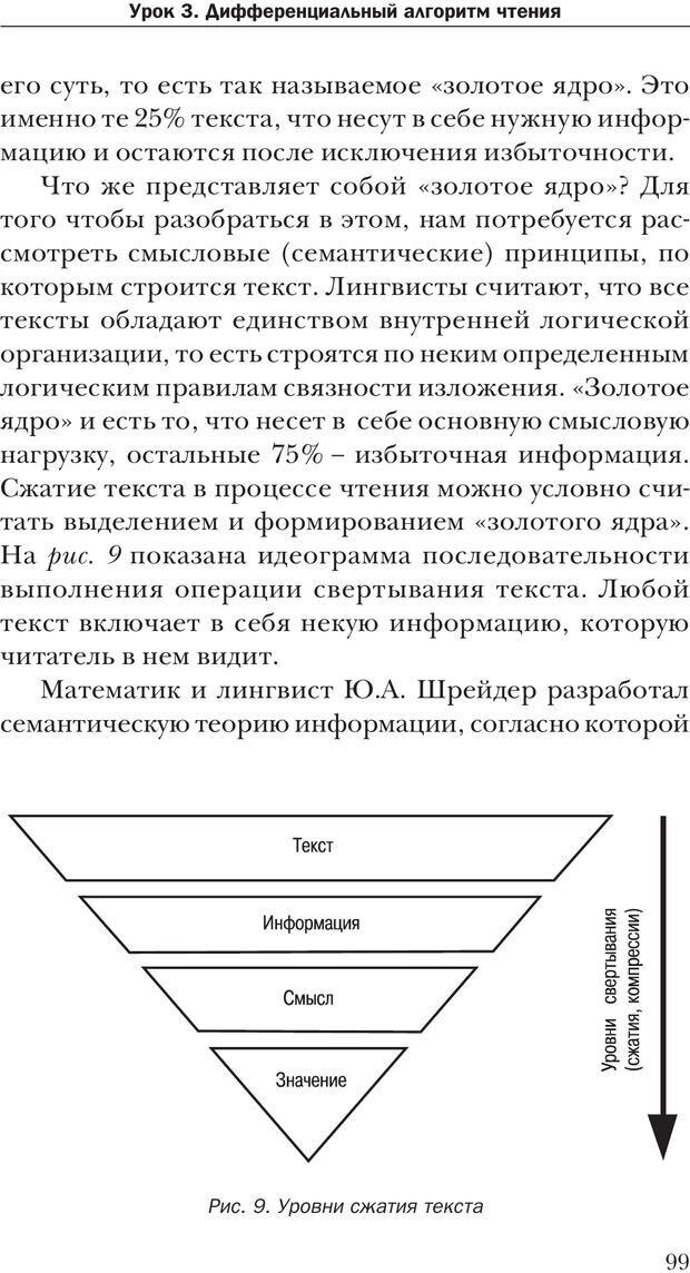PDF. Техника быстрого чтения[самоучитель]. Андреев О. А. Страница 99. Читать онлайн